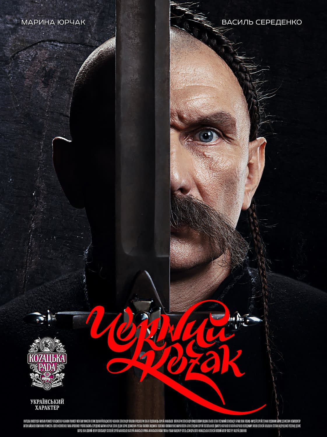 "Poster for the film ""Black cossack"""