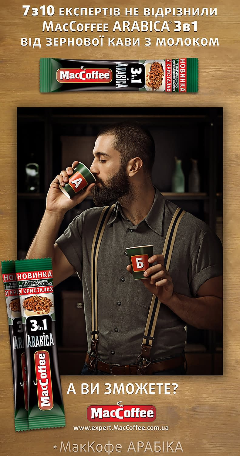 Advertising MacCoffee